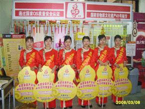 金葫芦凉茶公司参加第十八届特许连锁加盟展览会